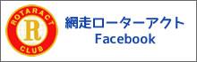 網走ローターアクト Facebook